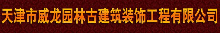 天津古建筑公司